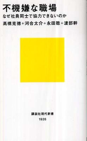 Fukigenshokuba