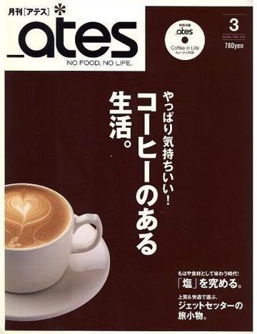 Ates2007_03_1