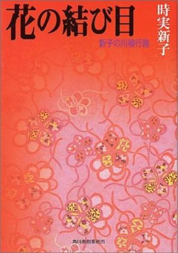 Hananomusubime