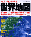 Map_world2_1