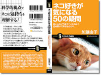 Nekozuki50_1