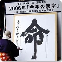 2006kanji