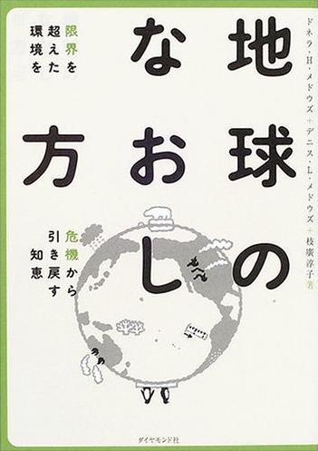 Asuno_earth_1
